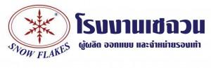 โรงงานรองเท้า ผู้ผลิต ออกแบบ และจำหน่ายรองเท้า แบรนด์ Snowlakes and Gemio ด้วยผลิตแบบดั้งเดิม ผสานนวัตกรรมยางพารา แนวคิด ผลิตภัณฑ์เพื่อสิ่งแวดล้อม, ,มาตรฐาน ISO 14021 บริษัทรองเท้าแห่งแรกของประเทศไทย